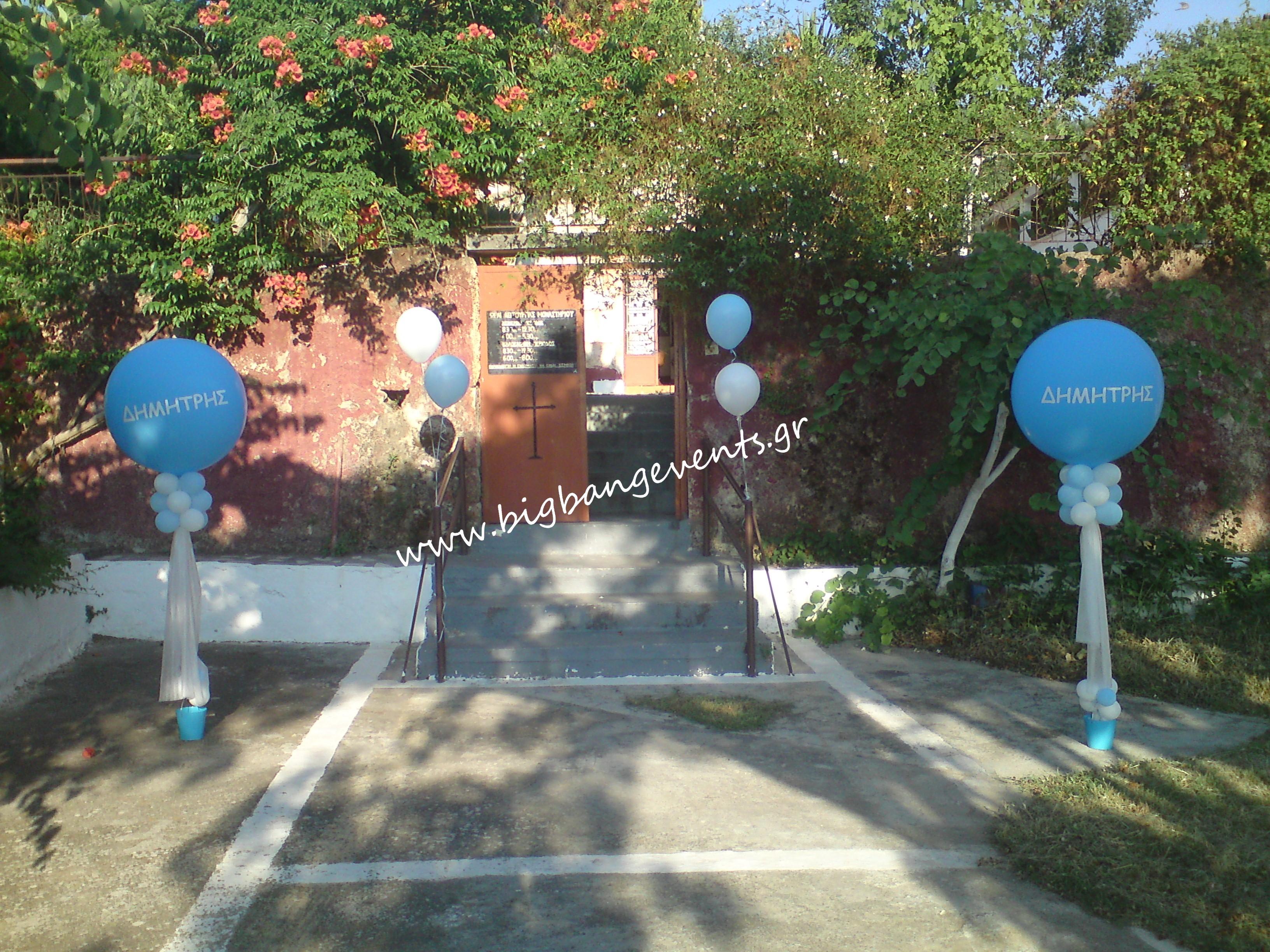 εισοδος με 2 μπαλονια με ονομα