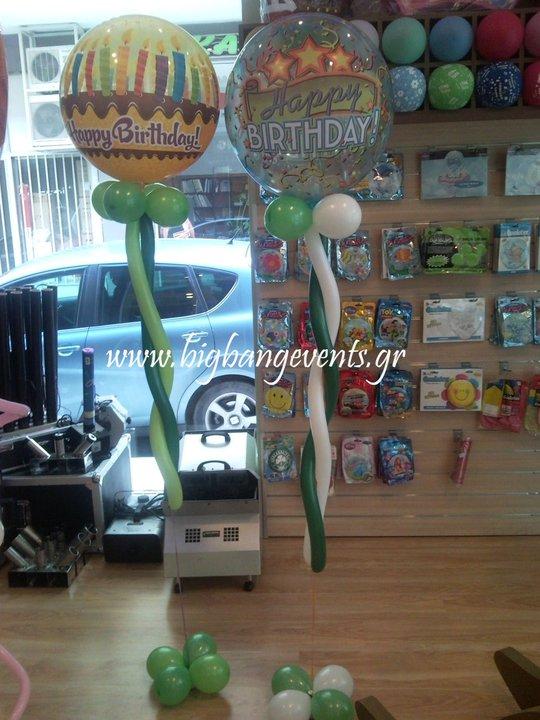 Happy Birthday green