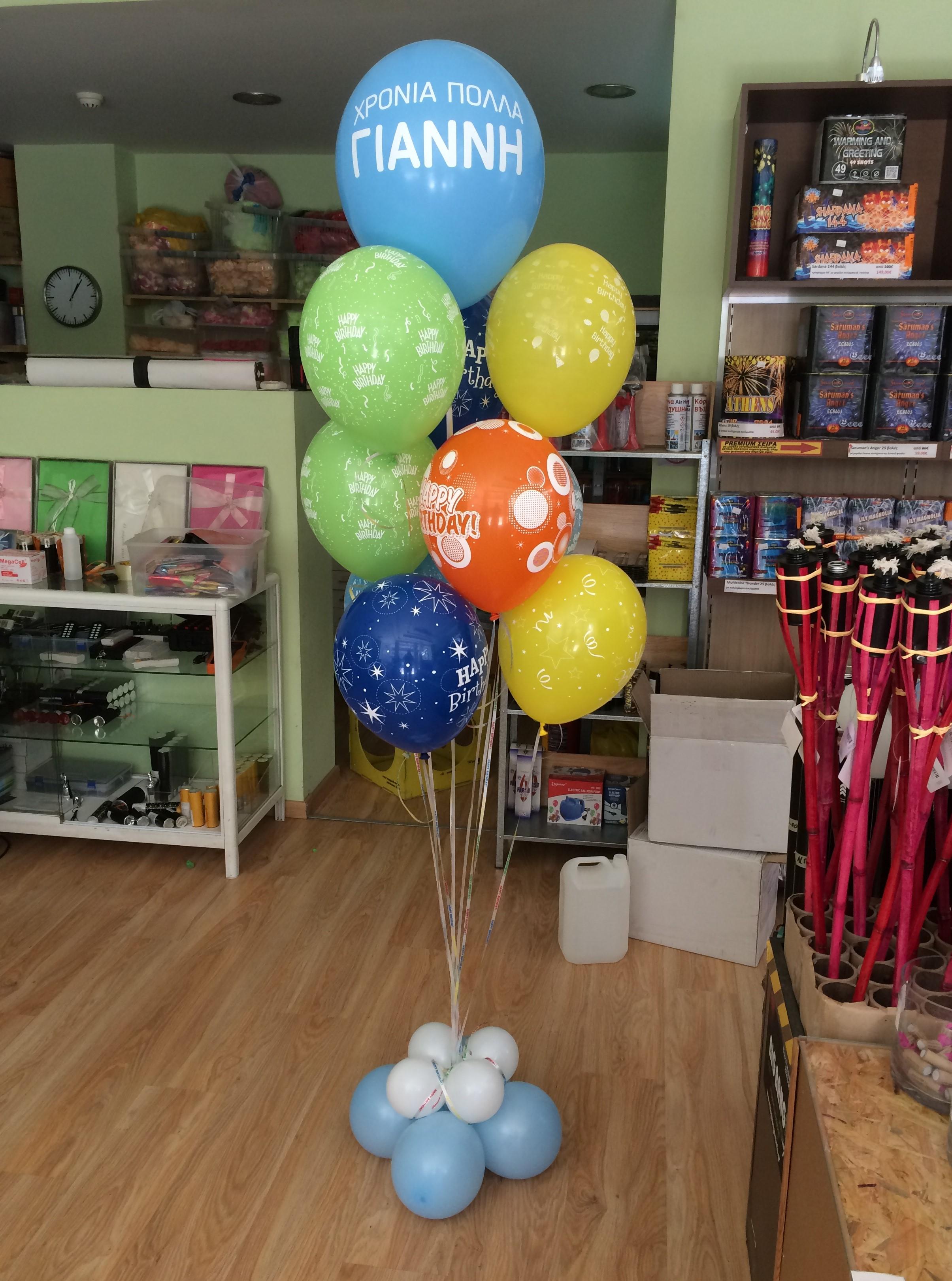 Σύνθεση μπαλονιών με όνομα